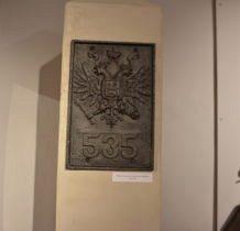 Hrubieszów-muzeum-tablica ze słupa granicznego zaboru rosyjskiego
